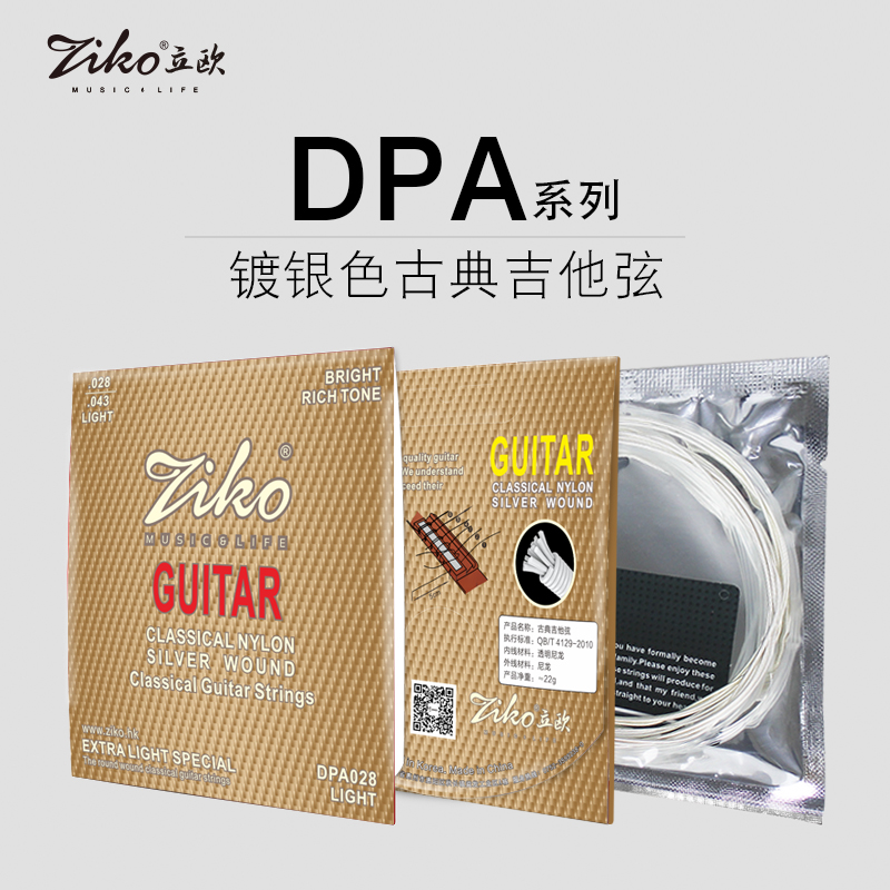 DPA系列古典镀银色尼龙吉他琴弦