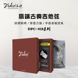 DPC系列古典镀银色尼龙吉他琴弦