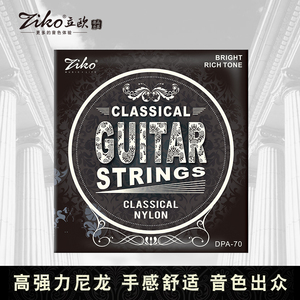 DPA系列镀银色普及古典弦